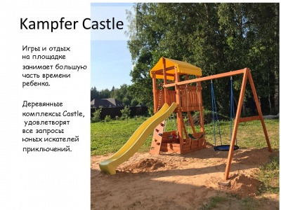 Kampfer Cool Castle